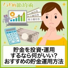 貯金を投資・運用するなら何がいい?おすすめの貯金運用方法4つ+おまけ