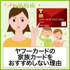 ヤフーカードの家族カードは作るべき?家族カードをおすすめしない理由まとめ