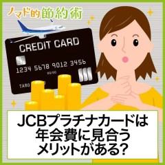 JCBプラチナカードの特典やメリット・デメリットのまとめ。年会費の元をとるお得な使い方やキャンペーンも紹介