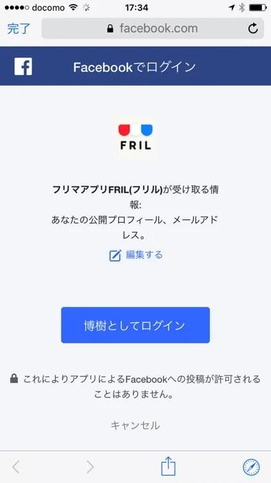 フリル(FRIL)の登録手順