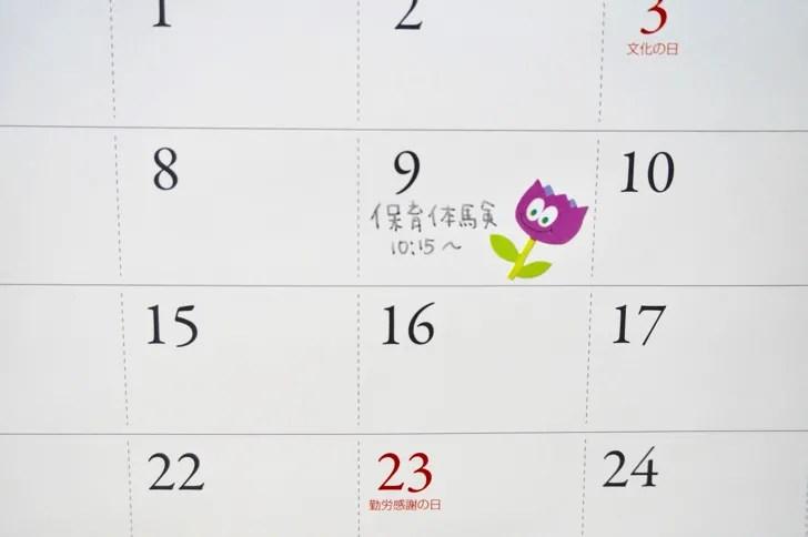 コストコのミセスグロスマンシールセット(カレンダーに貼った様子)