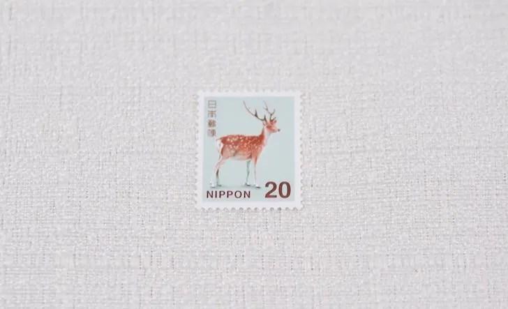 20円切手の普通切手