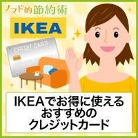 IKEAでお得に使えるおすすめのクレジットカード