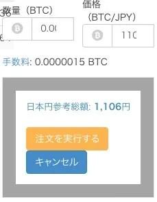 ビットフライヤーでビットコインを買う方法