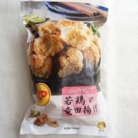 コストコのCP若鶏の竜田揚げ(パッケージ)
