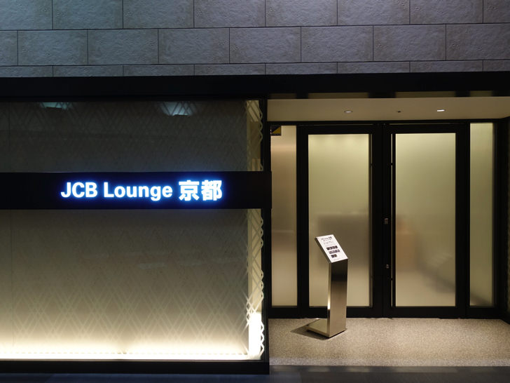 JCBラウンジ京都 外観