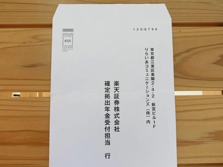 楽天証券iDeCoの資料