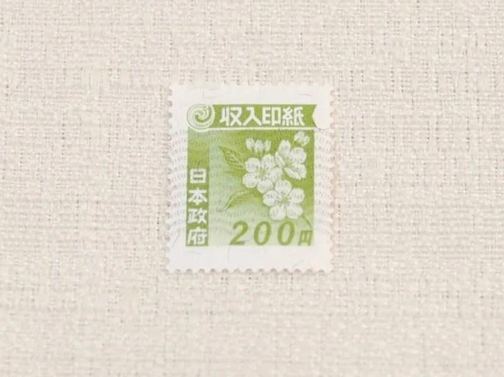収入印紙(200円)