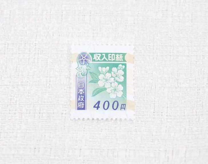 収入印紙(400円)