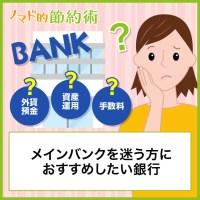 メインバンクを迷う方にオススメしたい銀行