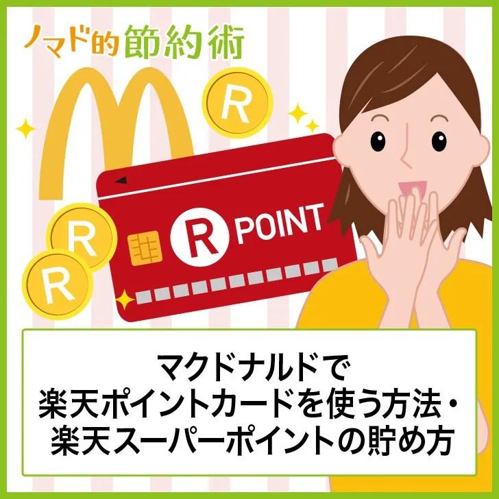 マクドナルドで楽天ポイントカードを使う方法・楽天スーパーポイントの貯め方