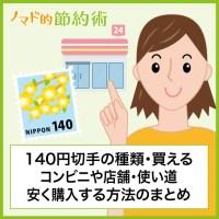 140円切手の種類・買えるコンビニや店舗・使い道安く購入する方法のまとめ