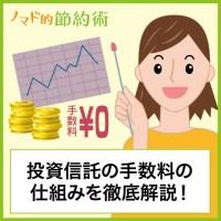 投資信託の手数料の仕組みを徹底解説!