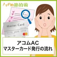 アコムACマスターカード発行の流れ
