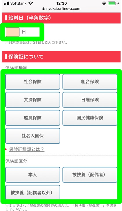 【アコムACカード】給料日・保険証