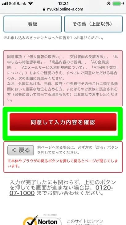【アコムACカード】同意して入力内容を確認
