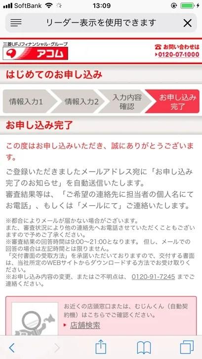 【アコムACカード】申込み完了