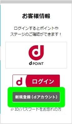 【dアカウント】新規登録(dアカウント)