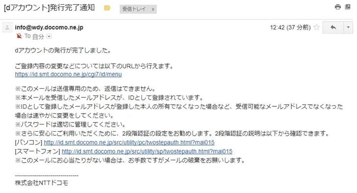 【dアカウント】登録完了メール