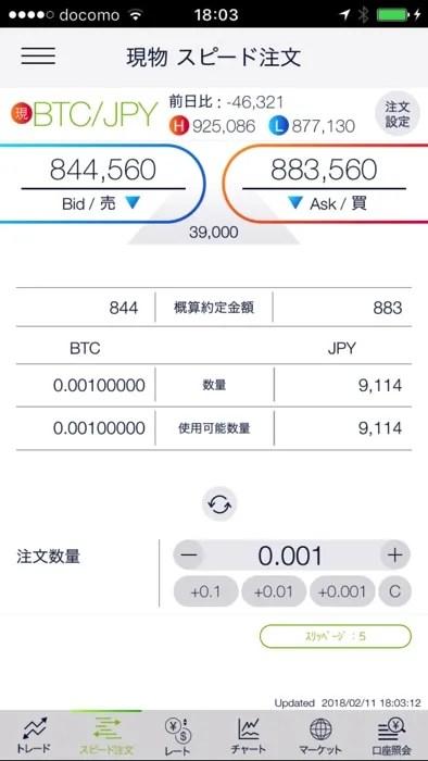DMMビットコインのアプリでBTCを買う方法