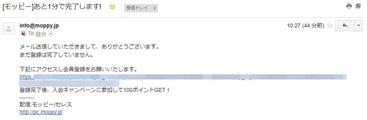 【モッピー】会員登録のURL