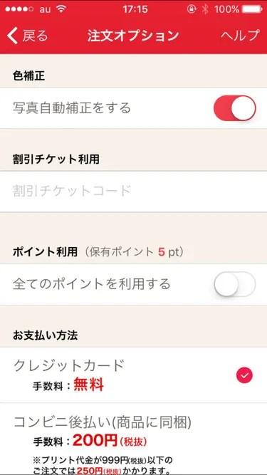 しまうまプリント アプリオプション選択画面