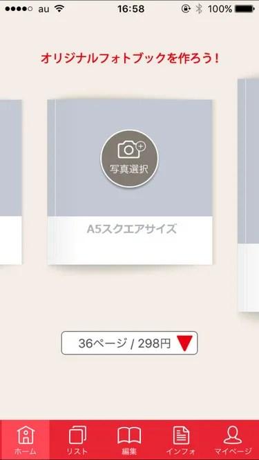 しまうまプリント アプリホーム画面