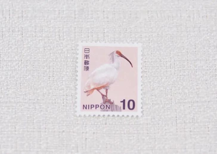 10円切手の普通切手