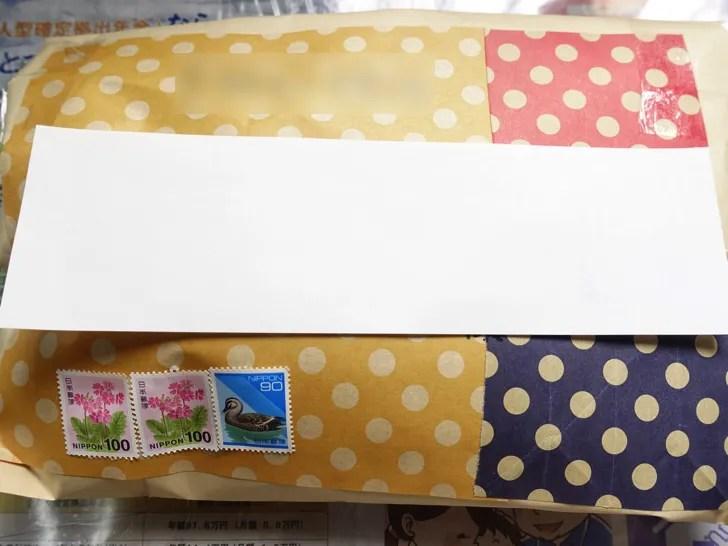 切手を貼って出した定形外郵便