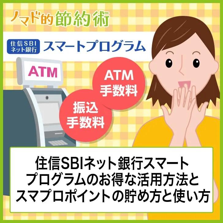 住信SBIネット銀行スマートプログラムのお得な活用方法とスマホプロポイントの貯め方と使い方