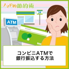 コンビニATMから銀行振込する方法と振込手数料を安く&無料にする方法のまとめ