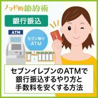 セブンイレブンのATMで銀行振込するやり方と手数料を安くする方法