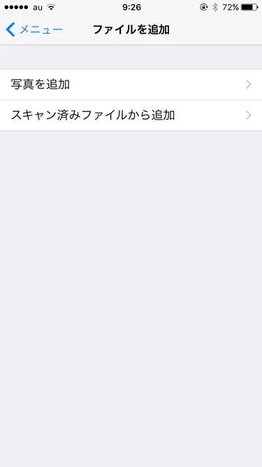 iphone セブンマルチコピー アプリ写真追加画面