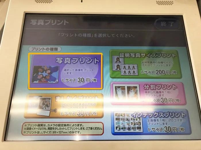 iphone セブンマルチコピー メニュー選択画面
