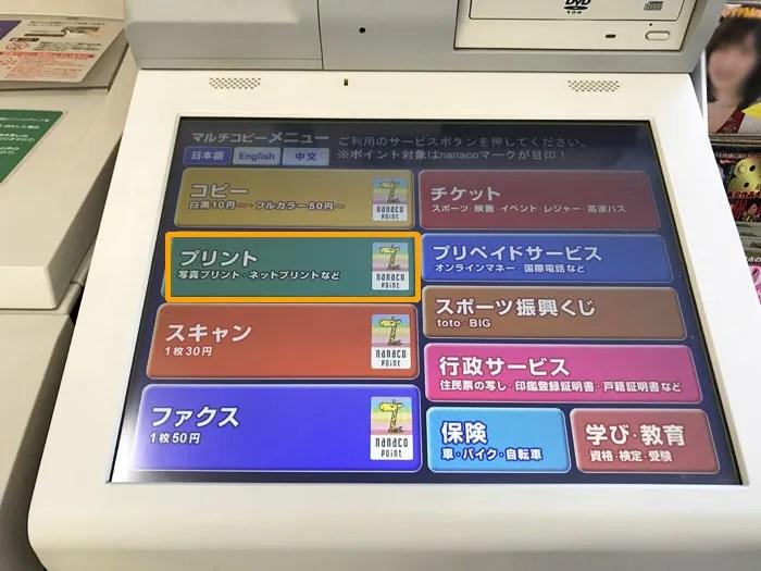 セブン店頭ネットプリント メニュー画面