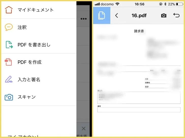 Adobeアプリ