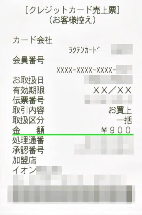 【イオンでJCBギフトカード】レシート下側