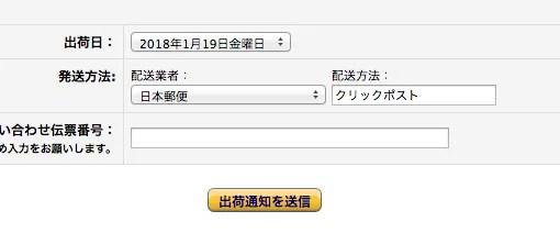 Amazonマーケットプレイス 出荷通知の送信