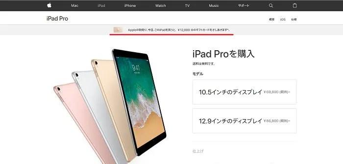 apple初売りiPadpro