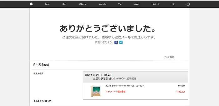 apple初売り購入完了画面