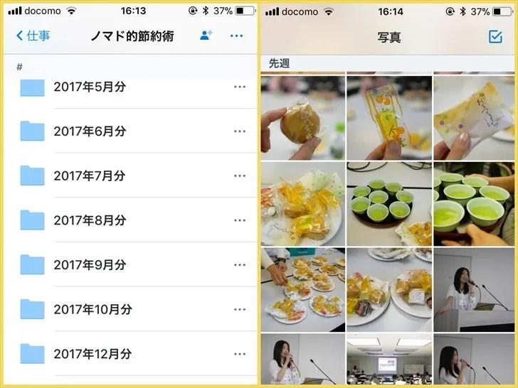 Dropboxアプリ