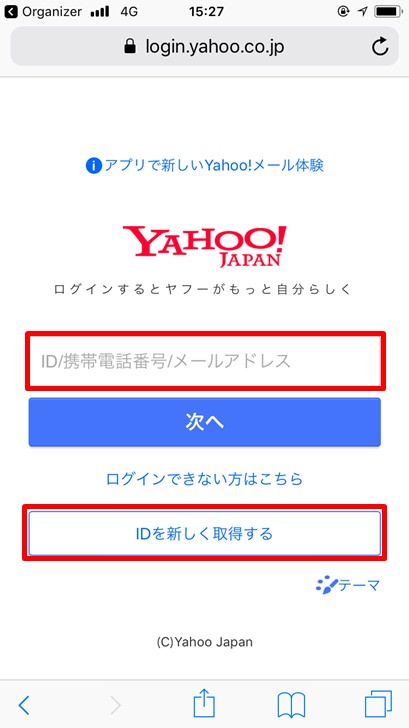 【ヤフーカード】Yahoo!IDを入力