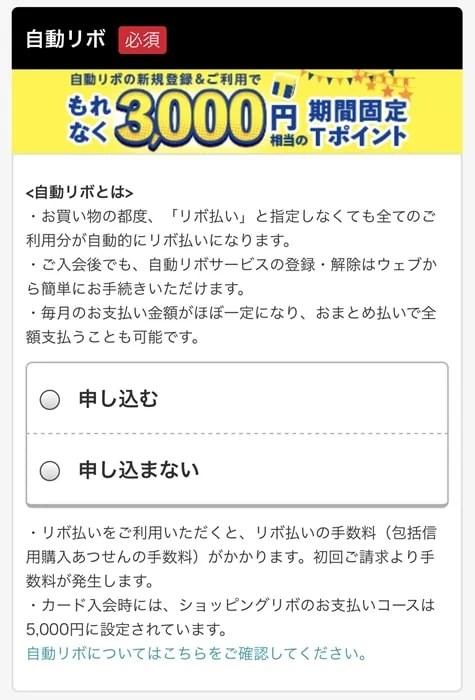 【ヤフーカード】自動リボ