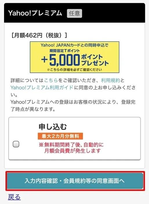 【ヤフーカード】Yahoo!プレミアム