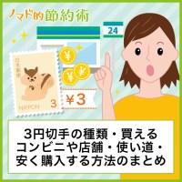 3円切手の種類・買えるコンビニや店舗・使い道・安く購入する方法のまとめ