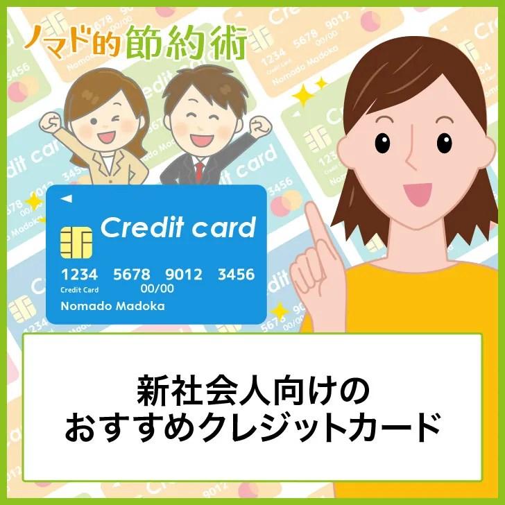 新社会人向けのおすすめクレジットカード