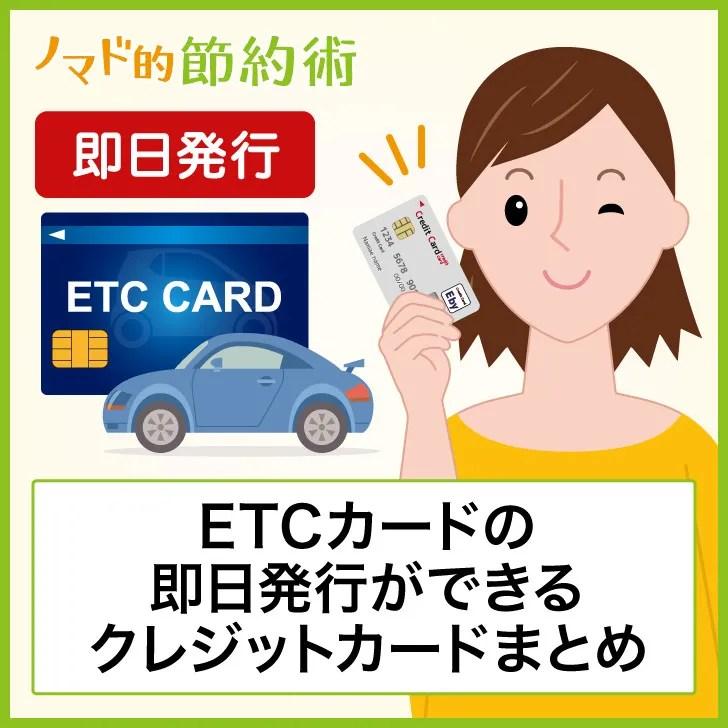 ETCカードの即日発行ができるクレジットカードまとめ