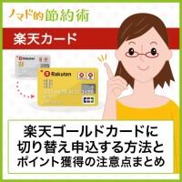 楽天ゴールドカードに切り替え申し込みする方法とポイント描く時の注意点まとめ