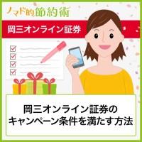 岡三オンライン証券のキャンペーン条件を満たす方法