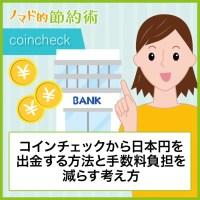 コインチャックから日本円を出金する方法と手数料フランを減らす考え方